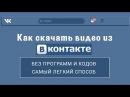 Как скачать видео с ВКонтакте без программ и кодов Самый легкий способ