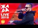 Natan - Гипнотайз (ЖАРА, Live 2018)
