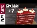 Бисквит Красный Бархат Рецепт сочного бисквита с насыщенным вкусом Как покрасить бисквит