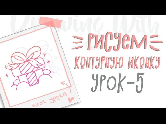 CG: Уроки рисования в Photoshop - Урок 5 (Рисуем контурную иконку)
