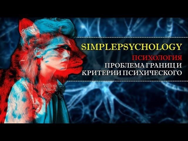 Психология Проблема границ и критерии психического Раздражимость и чувствительность