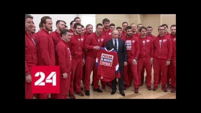 Страна поддержит: президент лично напутствовал наших спортсменов - Россия 24