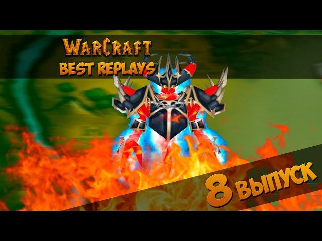 WarCraft 3 Best Replays 8 Выпуск (Это пожар)
