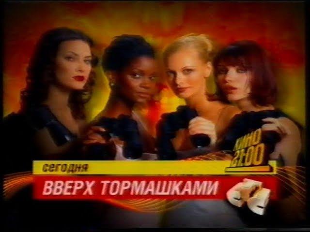 Вверх тормашками (СТС, 8.10.2006) Анонс. Кино в 21-00 на СТС