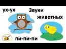 Животные для детей, для самых маленьких. Звукоподражания, первые слова для малыш...
