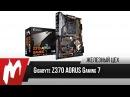 Перестройка? — Gigabyte Z370 AORUS Gaming 7 — Железный цех — Игромания