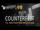 Видеосалон №90 Counterfeit vs русская контркультура