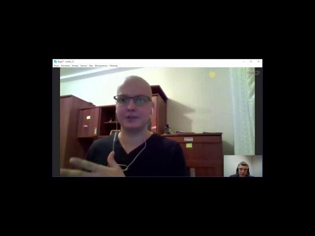 Скайп-интервью с клиентом
