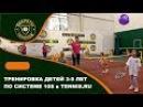 Тренировка детей 3-5 лет по системе 10s в TENNIS. Урок тенниса для детей. Младшая группа.
