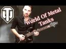 World Of METAL Tanks Guitar cover by ProgMuz