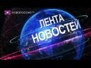 """Лента новостей на """"Новороссия ТВ"""" 17 марта 2018 года"""