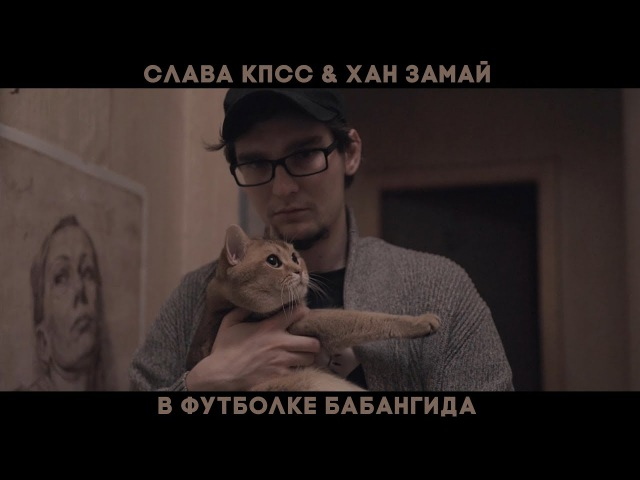 СЛАВА КПСС ХАН ЗАМАЙ - В ФУТБОЛКЕ БАБАНГИДА