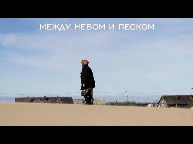 Шойна рыбацкое село умирающее под песком От автора НЕИЗВЕСТНОЙ РОССИИ