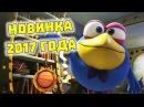 Баю-бай - Смешарики. ПИН - код Новый мультфильм 2017 года