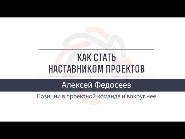 Команда проекта. Уровни вовлеченности | Алексей Федосеев