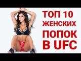 ТОП 10 ЖЕНСКИХ ПОПОК В UFC!