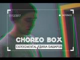 CHOREO| EXPERIMENTAL| ДИМА БАШАРОВ
