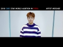 180223 @ 2018 CUBE STAR WORLD AUDITION in CHINA
