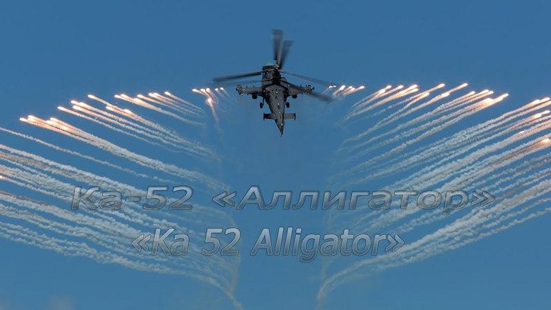 Ка 52 «Аллигатор» «Ka 52 Alligator»