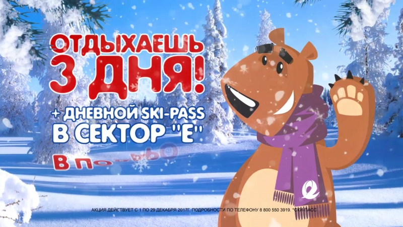 АКЦИЯ 1 - 29 декабря 2017! Медвежонок Шерегеш