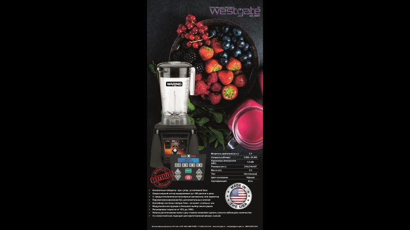 Waring® Commercial есть все от блендера до sous vide Made in the USA