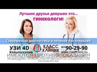 Лучшие друзья девушек...это гинекологи!