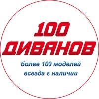 Сто Диванов