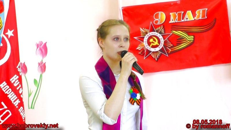 Левина Светлана - Зинка (Праздничный концерт к Дню Победы, 08.05.2018)