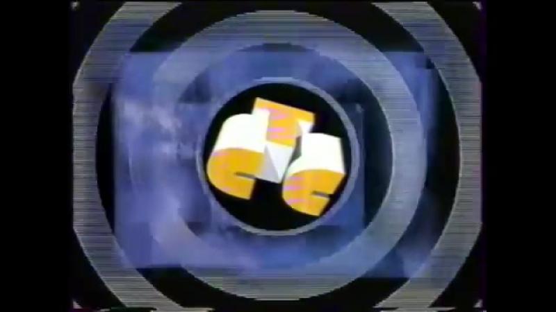 Две Заставки СТС (1998-1999)