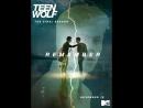 Оборотень Teen Wolf Русский трейлер 2011 2016 года
