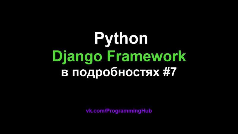 Django Web Framework (1.11.3) 7 - Динамические URL и Передача Значений в Представления