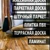 КРАСПАРКЕТ - Студия напольных покрытий