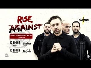 RISE AGAINST в России 2018! 12 июня в Москве и 13 июня в Санкт-Петербурге!