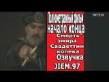 Полнометражный фильм Начало конца смерть эмира саадеттина  Озвучка От JIEM.97