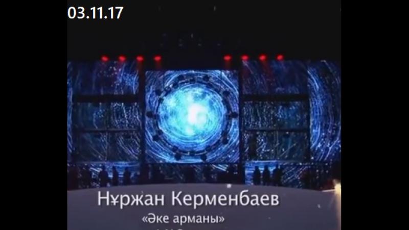 Нуржан Керменбаев Әке арманы Live (Qara Bala ән кеші, жанды дауыс, 03.11.17)
