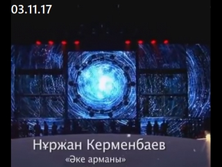 Нуржан Керменбаев ''Әке арманы'' Live (Qara Bala ән кеші, жанды дауыс, 03.11.17)