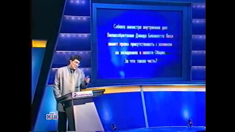 Своя игра НТВ 25 10 2003 Валерий Брун Цеховой Александр Друзь Сергей Шагин