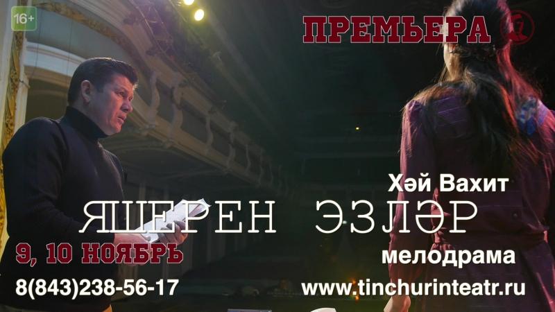 Тинчурин театрында Яшерен эзләр спектакле премьерасы