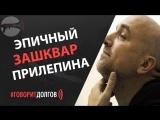 Прилепин: Моторола не приезжал на Донбасс