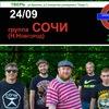 Группа СОЧИ в ТВЕРИ 24.09 в БигБен