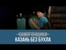 Казань восстала против музея пойла
