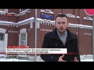 Быть Игорем Сечиным спецрепортаж РБК