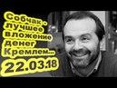 Виктор Шендерович - Собчак - лучшее вложение денег Кремлем... 22.03.18