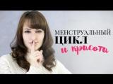 Менструальный цикл и красота [Шпильки | Женский журнал]