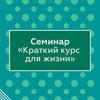 Семинар «Краткий курс для жизни» | Ц на Щ