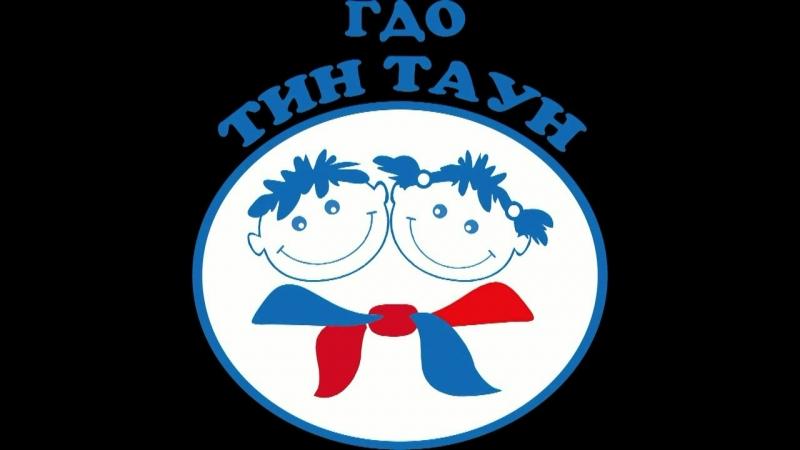 Синицин Никита городская детская организация Тин таун Центр развития детей и молодежи