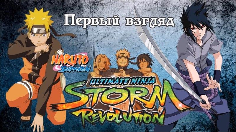 NARUTO SHIPPUDEN UNS Revolution Первый взгляд