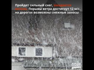 МЧС предупреждает об опасности снежных заносов