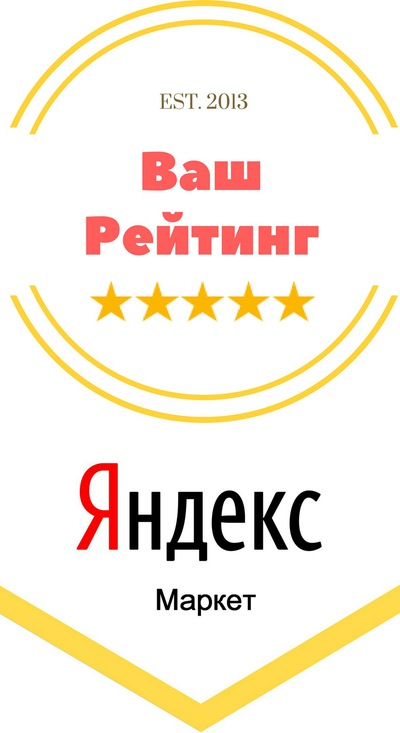 8fd3ad8e32f4c Отзывы на Яндекс Маркет | ВКонтакте