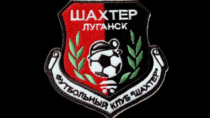 ШАХТЕР Луганск!